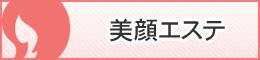 美顔エステ|長崎市で肩こり・腰痛のお悩み解消は黄鍼灸治療院へ!