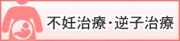 不妊治療・逆子治療|長崎市で肩こり・腰痛のお悩み解消は黄鍼灸治療院へ!