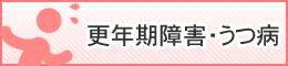 更年期障害・うつ病|長崎市で肩こり・腰痛のお悩み解消は黄鍼灸治療院へ!