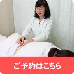 ご予約はこちら|長崎市で肩こり・腰痛のお悩み解消は黄鍼灸治療院へ!